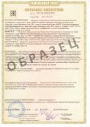 Сертификат зимняя одежда (образец)
