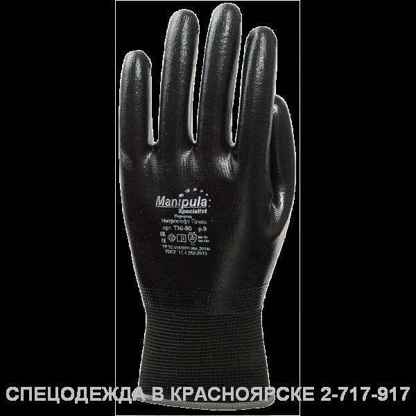 "Перчатки ""Нитрософт Плюс"" TNI–80"