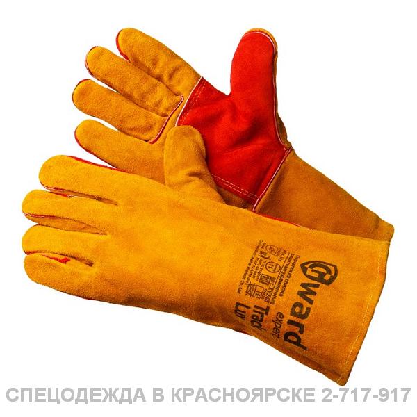 Краги спилковые ТРЕК –ЛЮКС